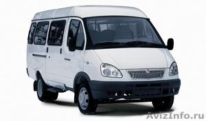 Заказ пассажирской Газели. Аренда микроавтобуса Газель. - Изображение #1, Объявление #580529