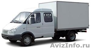 Перевозка грузов автомобилями ГАЗЕЛЬ - Изображение #1, Объявление #580922
