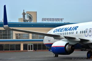 Авиаперевозки грузов в Оренбург из Москвы от 1 кг за 12-24 часа - Изображение #1, Объявление #690622