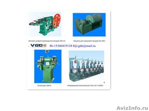 Оборудование для производства гвоздей - Изображение #1, Объявление #685710