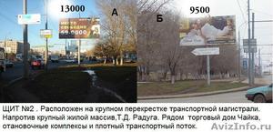 Реклама на магистральных щитах и рекламных стойках - Изображение #1, Объявление #827985