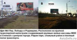 Реклама на магистральных щитах и рекламных стойках - Изображение #2, Объявление #827985