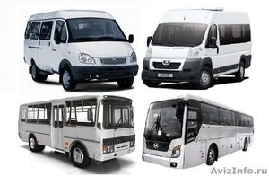 Пассажирские перевозки. Заказ пассажирского транспорта. - Изображение #1, Объявление #608370