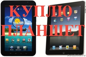 Куплю планшет 1-2-4 ядерный, любой модели, б/у или новый. Расчет сразу. - Изображение #1, Объявление #967153