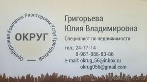 Юридическая помощь в регистрации сделок с недвижимостью - Изображение #1, Объявление #719551