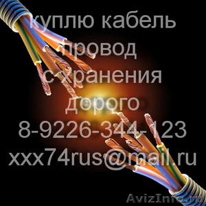 Оптом дорого куплю кабель - Изображение #1, Объявление #1625331