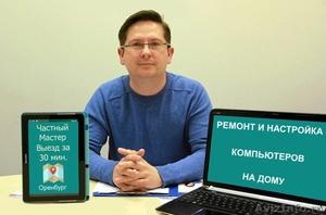 K0мпьютернaя помощь от А до Я в Оренбурге - Изображение #1, Объявление #1628099