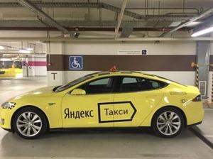 Яндекс такси теперь и в Медногорске - Изображение #1, Объявление #1701298