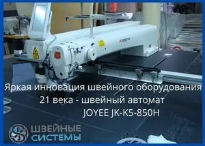 Автоматический свободно программируемый швейный автомат JOYEE JY-K850H - Изображение #1, Объявление #24444