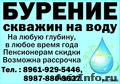 Бурим на Воду В Оренбургской Области!