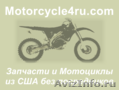 Запчасти для мотоциклов из США Оренбург