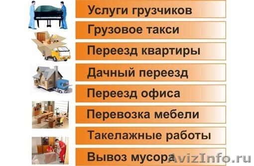 Услуги грузчиков, разнорабочих, сборка мебели, переезды, разгрузка фур, такелаж, Объявление #1378561