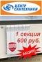 Радиаторы Royal Thermo Revolution Bimetall 600 руб. за 1 секцию!