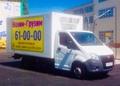 Первое грузовое такси по городу и по области!!!Низкие цены