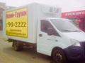 Первое грузовое такси по городу и по области!!!