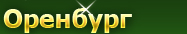 Оренбург Бесплатные объявления