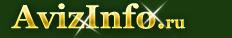 Квартиры в Оренбурге,сдам квартиры в Оренбурге,сдаю,сниму или арендую квартиры на orenburg.avizinfo.ru - Бесплатные объявления Оренбург